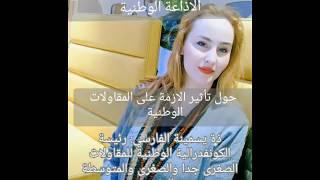 مروري بالاذاعة الوطنية اخبار الأمازيغية، لاقتراح حلول لازمة المقاولة المغربية.
