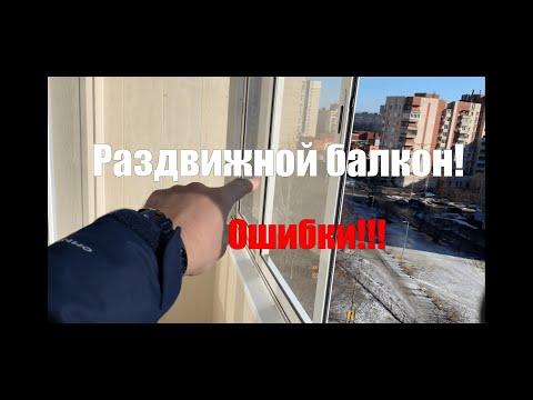 Раздвижные окна на лоджию своими руками