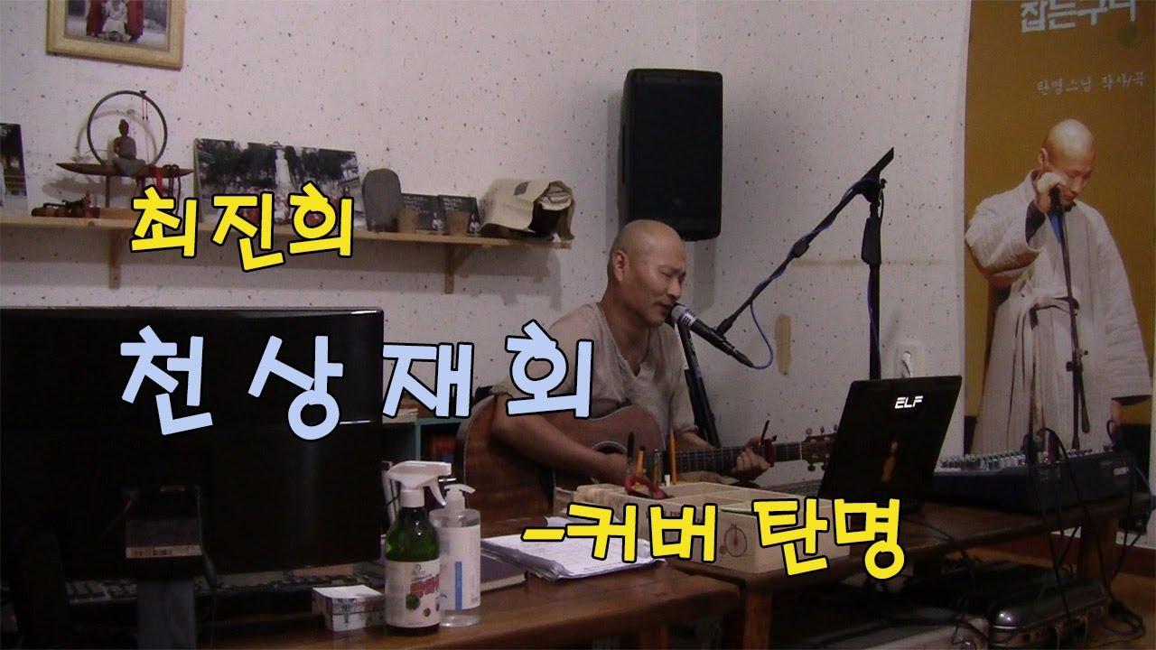천상재회 Cover by -탄명-