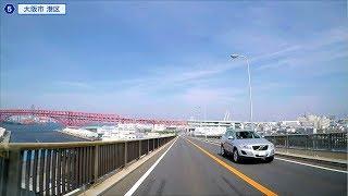 大阪府道5号〔大阪港八尾線〕