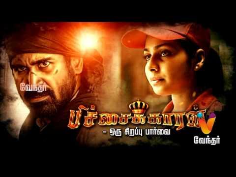 Pitchaikaran Movie Team Interview | Vijay...