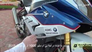 تجربة قيادة دراجة بي ام دبليو 1000 آر آر موديل 2015 BMW 1000 RR