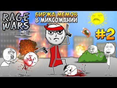 БИРЖА МЕМОВ #2