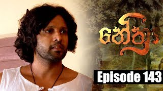Nethra - නේත්‍රා Episode 143 | 08 - 10 - 2018 | SIYATHA TV Thumbnail