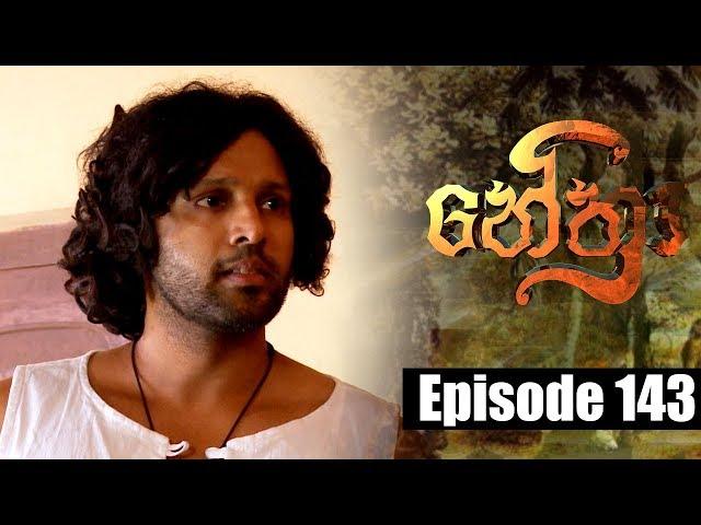 Nethra - ??????? Episode 143 | 08 - 10 - 2018 | SIYATHA TV