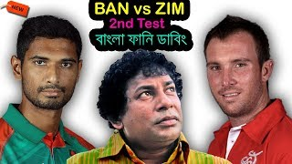 cricket bangla funny dubbing