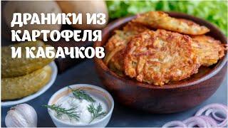 Драники из картофеля и кабачков простой видео рецепт | простые рецепты от Дании