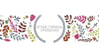 Gambar cover Играй гармонь уральская