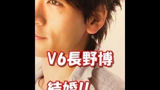 アイドルグループ「V6」の長野博(44)が結婚をファンクラブ会報で報告したことが29日、分かった。 お相手は明かしておらず、ファ...