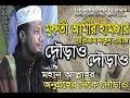Bangla Waz-amir Hamza-রাজশাহী মাহফিল (আল্লাহর অনুগ্রহ প্রাপ্ত বান্দা কারা) এক অসাধারণ আলোচনা video