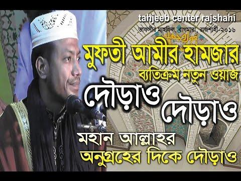 Bangla Islamic New Waz by amir Hamza-রাজশাহী । আল্লাহর অনুগ্রহপ্রাপ্ত বান্দা কারা । অসাধারণ আলোচনা