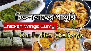 চিতল মাছের পাতুরি। Chicken Wings Curry। Our Fuchka Challenge
