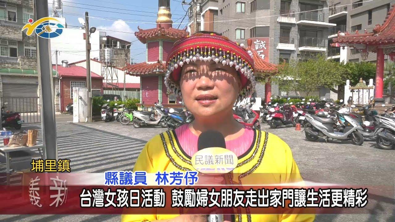 20191014 民議新聞 台灣女孩日活動 鼓勵婦女朋友走出家門讓生活更精彩(縣議員 林芳伃)