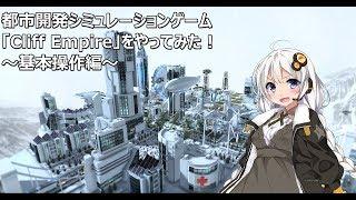 【日本語解説】都市開発シミュレーションゲーム「Cliff Empire」をやってみた!~基本操作編~