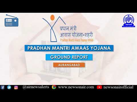 Ground Report (436) Pradhan Mantri Awas Yojana (English) from Aurangabad, Maharashtra.