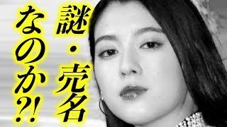 三浦春馬【熱愛】「フライデー」の報道は事実なのか? あの女優との恋愛...
