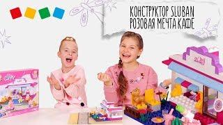 «Детский мир»: Распаковка! Кафе Розовая мечта