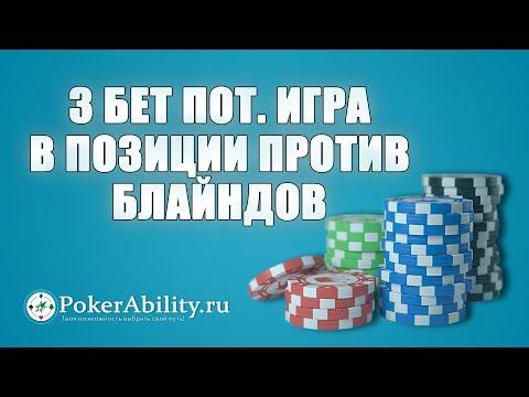 Покер обучение | 3 бет пот. Игра в позиции против блайндов
