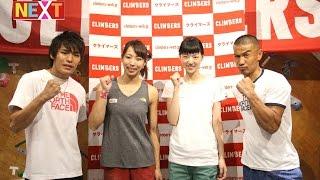 片山友希が世界王者&女王から直接レッスン!クライミング・ボルダリングにチャレンジ!