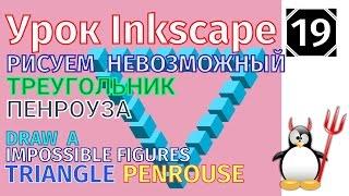 19.Урок inkscape:Рисуем треугольник Пенроуза /Оптическая иллюзия/Невозможная фигура
