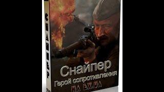 Снайпер  Последний выстрел 4 серия 2015 Военный фильм