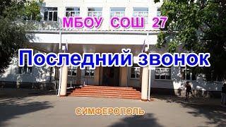 Посл звонок МБОУ СОШ 27 г Симферополь 25 мая 2017г HD