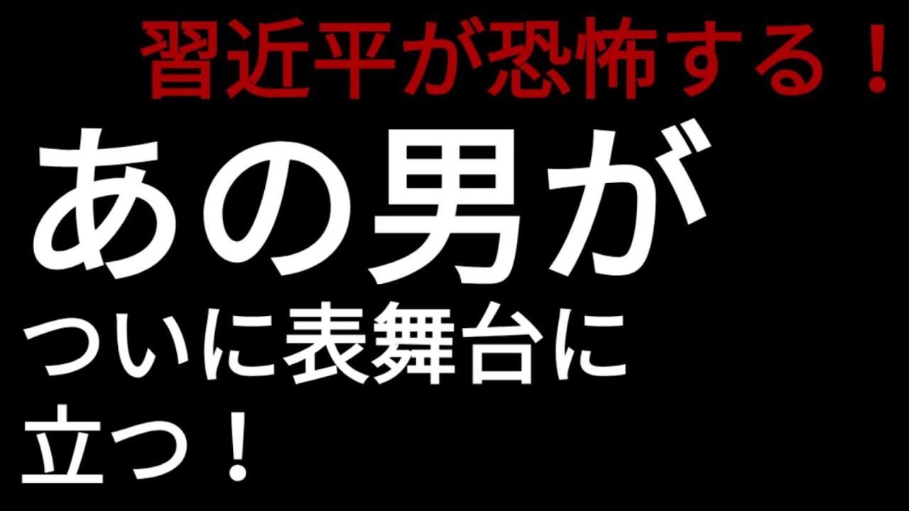 【米中戦争】習近平が震え上がる!ついにあの男が表舞台に立つ!これは菅新政権の『脱中国!』の明確な意思表示だ!