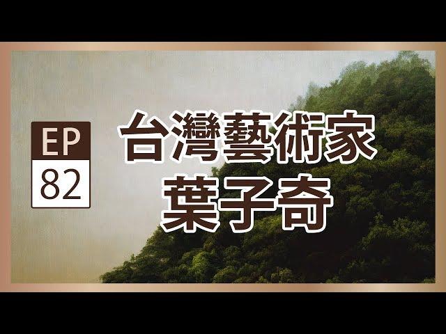 葉子奇 | 具象藉喻 - 央廣x臺北市立美術館「聲動美術館」(第八十二集)