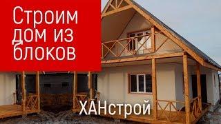 Строительство дома cвоими руками под ключ в Красноярске. Коттедж из блоков 2018(, 2016-02-25T05:06:50.000Z)