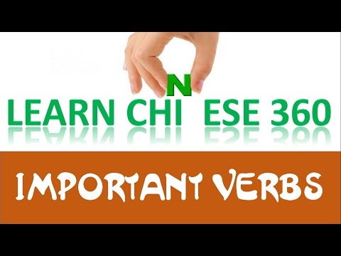 Learn chinense 360: important verbs.