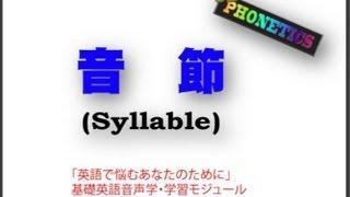 03-Syllable(音節) / English Phonetics