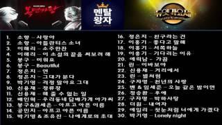 최근 가왕 우승 소름돋는 live 레전드 음악(소�...