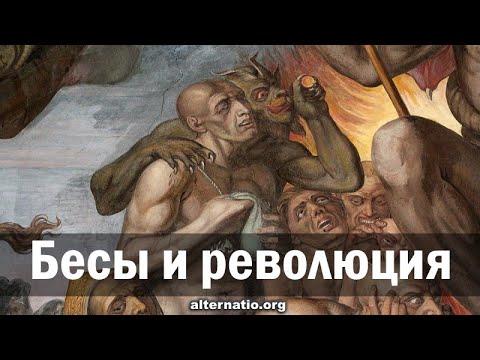 Андрей Ваджра Бесы и революция 10032021  89