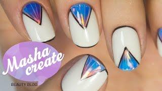Модный маникюр ) геометрия на ногтях + маникюр битое стекло. Геометрический дизайн ногтей гель лаком