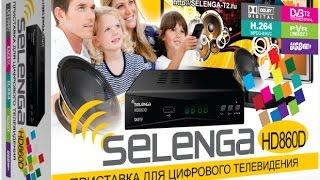 selenga hd860d отзывы обзор распаковка DVB T2 ресивер