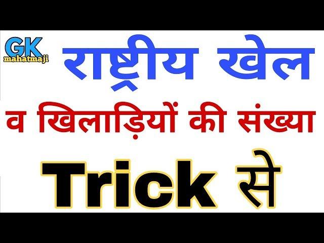Gk Tricks in hindi | ??? ? ?????????? ?? ?????? | Sports gk trick | Railway group d gk, ssc