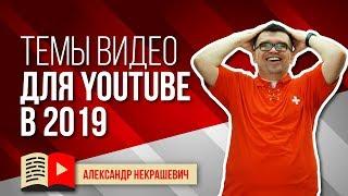 Советы! О чем снимать видео на ютубе в 2019 году? 14 идей для видео для своего канала YouTube в 2019
