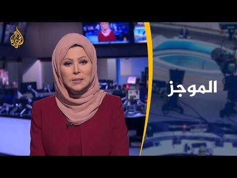 موجز الأخبار - العاشرة مساء - 2019/12/10  - نشر قبل 4 ساعة