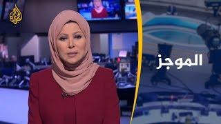 موجز الأخبار - العاشرة مساء - 2019/12/10