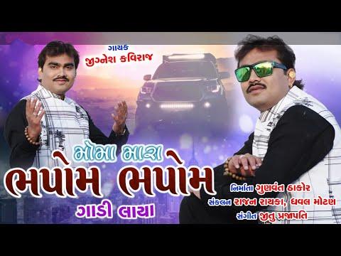 Moma Mara Bhapom Bhapom Gadi Laya-  Jignesh Kaviraj Latest Gujarati Song 2019