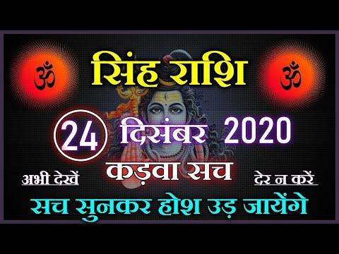 सिंह राशि | 24 दिसंबर 2020 | Singh Rashi 24 December 2020