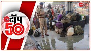 Raipur: Detonator से भरा बैग जवान के हाथ से छूटने पर हुआ Blast! | Non Stop News | Top 50 News Today