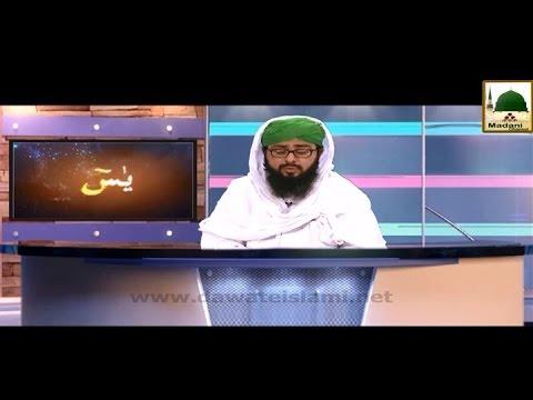 Huzoore Akram ﷺ Ka Ghani Hona Mufti Hassan Attari Al Madani
