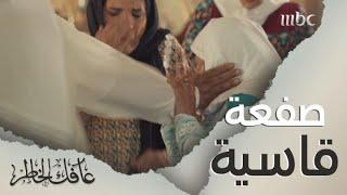 مبارك يصفع ابنته بقسوة أمام الجميع