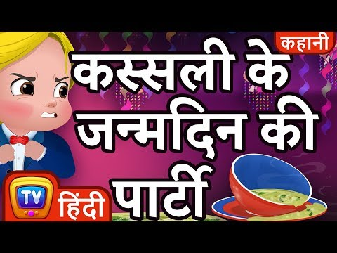 कस्सली के जन्मदिन की पार्टी (Cussly's Birthday Party) - Hindi Kahaniya - ChuChu TV Moral Stories