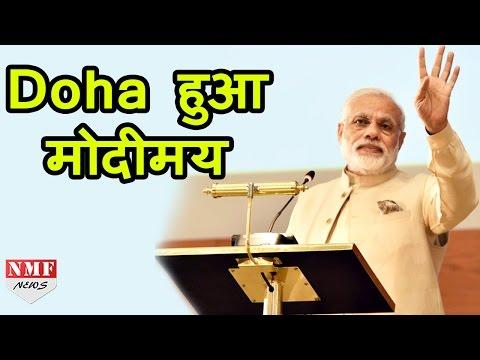 Doha (Qatar) हुआ मोदीमय !!! Modi ने की भारतीय समुदाय से मुलाकात