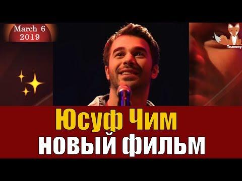 Юсуф Чим сыграет звезду в новом фильме