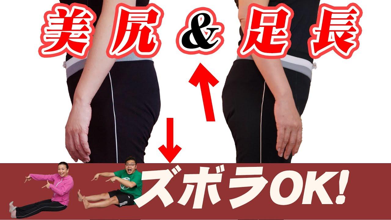 【垂れ尻☆神コラボ】1ヶ月で美尻アップ足が長くなりました!〜ズボラさんありがとう〜