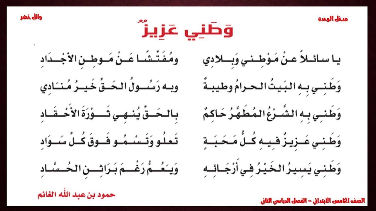 نشيد وطني عزيز للصف الخامس الابتدائي الفصل الدراسي الثااني المنهج السعودي الجديد 1441هـ Youtube
