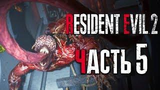 Прохождение Resident Evil 2: Remake [Клэр] [2019] — Часть 5: ЛИЗУН-ШАЛУН [2K60Fps]